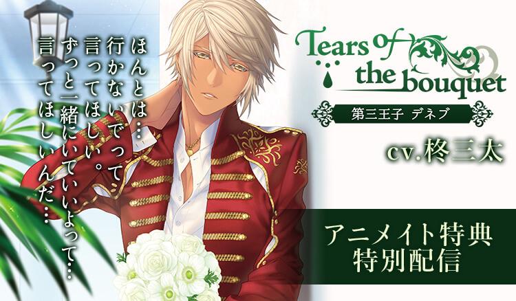 柊三太 出演『Tears of the bouquet 第三王子 デネブ』アニメイト特典を配信!