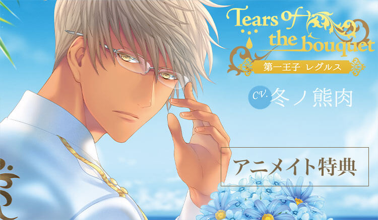 冬ノ熊肉 出演『Tears of the bouquet  第一王子 レグルス』アニメイト特典を配信!