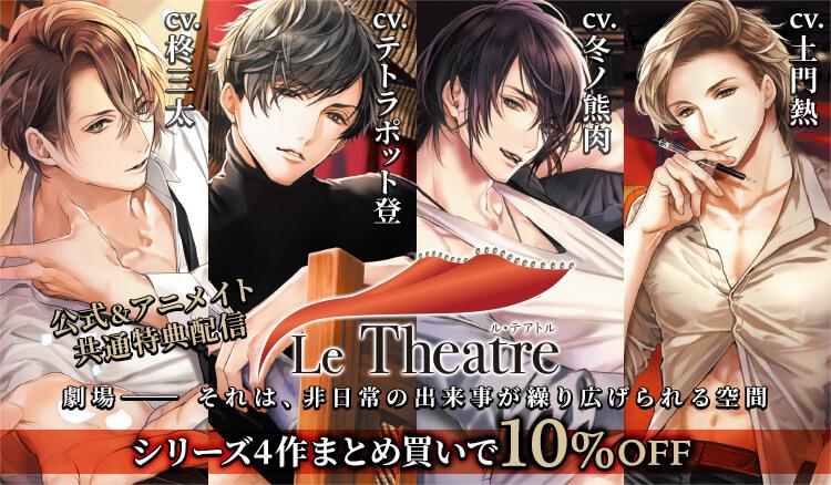 柊三太 テトラポット登 冬ノ熊肉 土門熱 出演『Le Theatre』公式&アニメイト共通特典を配信!