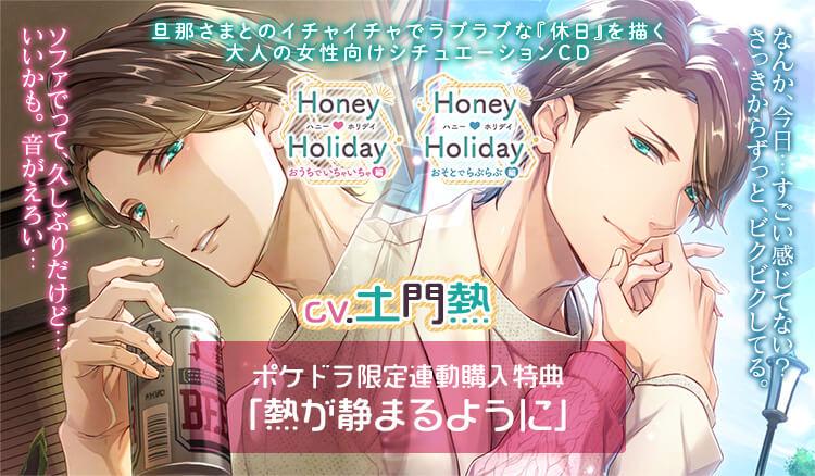 土門熱 出演『Honey ♥ Holiday』のおうちでいちゃいちゃ編&おそとでらぶらぶ編2作ご購入でポケドラ限定連動購入特典を配信!