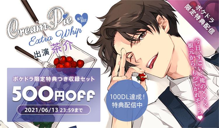 茶介 出演『Cream Pie Extra Whip ~大好きな彼と、素肌のままで最後まで♡三雲博允』6月13日までの期間限定で500円OFF!