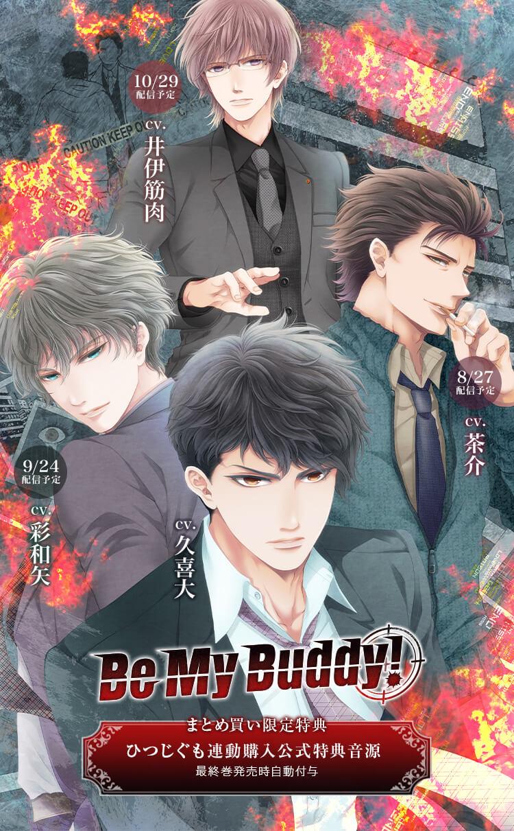 久喜大 茶介 彩和矢 井伊筋肉 出演 『Be My Buddy!』シリーズ まとめ買いパック配信!