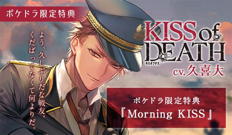 久喜大 出演『KISS of DEATH Chapter.2 Nightmare』ポケドラ限定特典を配信