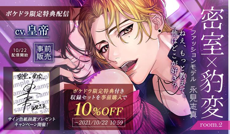 皇帝 出演『密室×豹変 room.2 ファッションモデル・永見志真』配信事前購入で10%OFF!