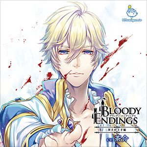 Bloody Endings Vol.1 双子の王子編