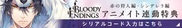 Bloody Endings2アニメイト連動特典シリアル配信