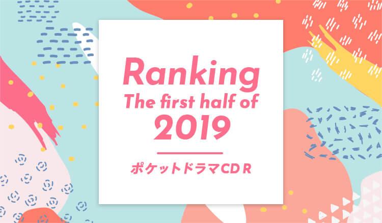 2019年上半期ポケドラ人気ランキング!シチュエーションCD、TLボイスドラマ、BLCDをジャンル別に集計!