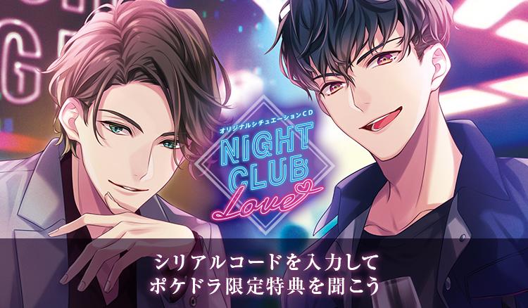 『NIGHT CLUB LOVE』シリーズをお手元のシリアルコードを入力してポケドラ限定特典を聞こう!