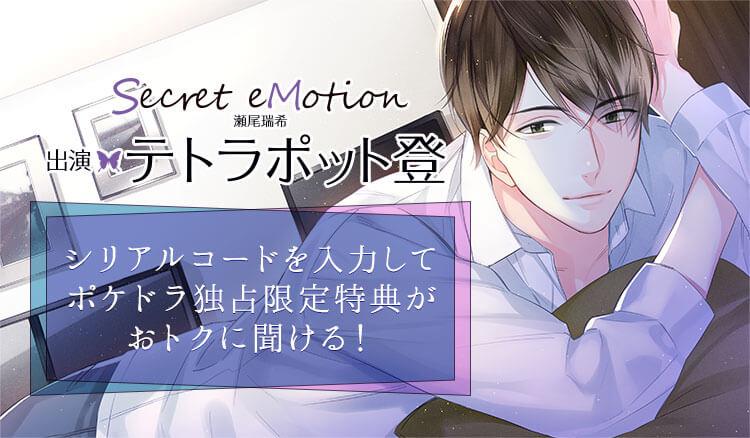 テトラポット登出演『Secret eMotion 瀬尾瑞希』ポケドラ限定特典を配信!