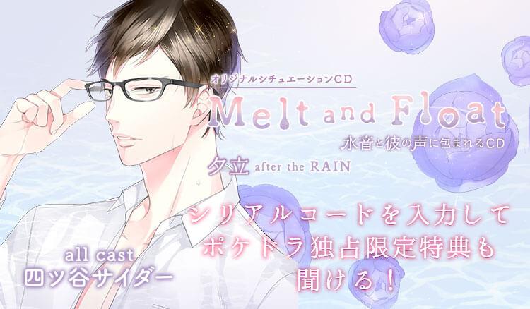 四ツ谷サイダー出演『Melt and Float 夕立』ポケドラ限定特典を配信!
