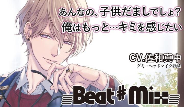 『Beat♯Mix vol.2 佐和真中』
